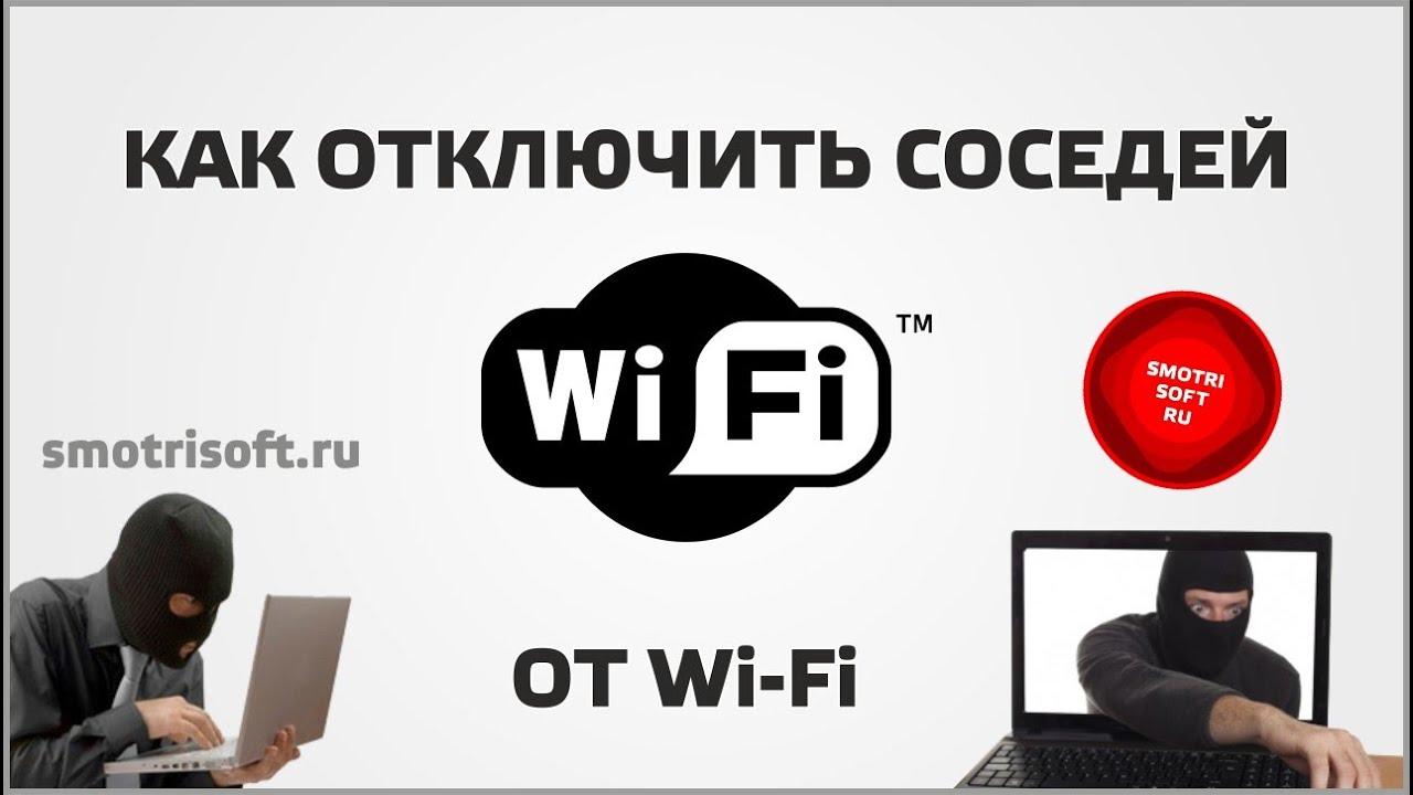 Как заблокировать всех кроме себя в своей сети Wi Fi
