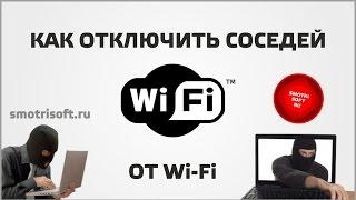 Як заблокувати всіх крім себе в мережі Wi Fi