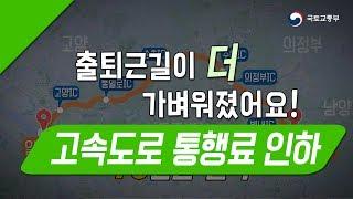 출근길이 더 가벼워졌어요! 서울외곽순환도로 북부구간 통행료 인하