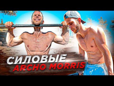 Силовые Archo Morris в Шоу КТО СИЛЬНЕЕ!