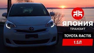 Тест драйв Toyota Ractis 1.5