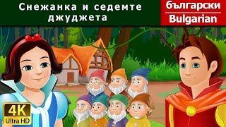 Білосніжка і сім гномів   казки   дитячі казки   казки на ніч   Болгарські казки