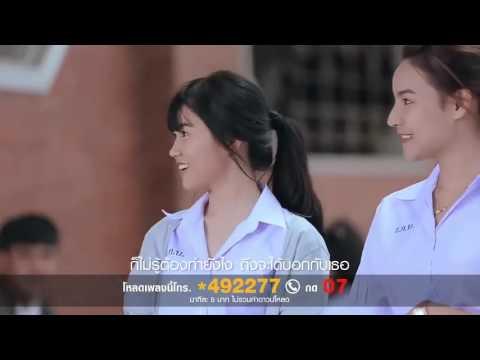 Một Nhà   MV Thái Lan