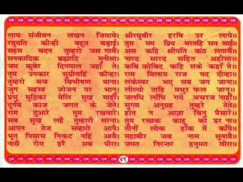 Hanuman Chalisa - Breathless by Kaundinya with lyric