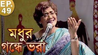 madhu gandhe bhara rabindra sangeet unplugged episode 49