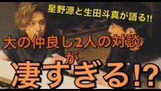 星野源と生田斗真がラジオで語る‼  大の仲良し2人の対談がマジで凄すぎ...