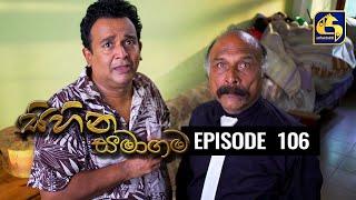 SIHINA SAMAGAMA Episode 106 ||''සිහින සමාගම'' || 27th October 2020 Thumbnail