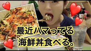 figcaption 【韓国】生配信で最近リピしてる海鮮丼食べる。(スシリワン)