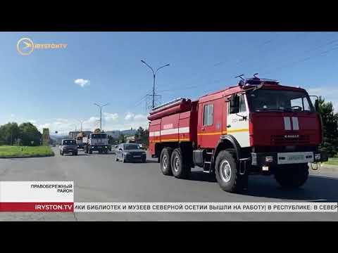 В Северной Осетии в Правобережном и Ардонском районе введён режим чрезвычайной ситуации