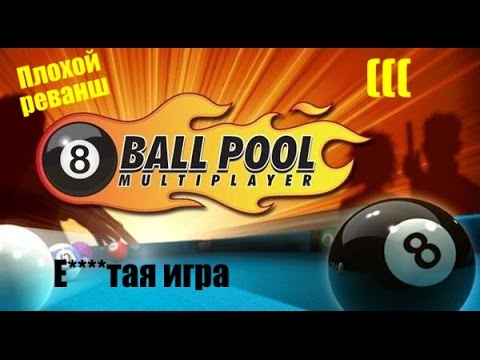Бильярд на андроид 8 ball pool