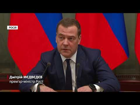 Чому уряд Росії подав у відставку