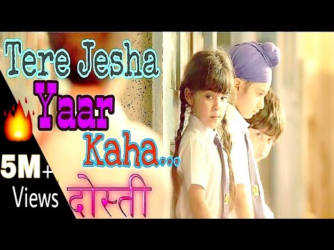 Tere Jaisa Yaar Kaha  School Wale Bachpan Ke Din  Friends Is Life  School Life Miss U 💕 Dosti