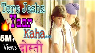 Tere Jaisa Yaar Kaha | School Wale Bachpan Ke Din | Friends is Life || School Life Miss u 💕 Dosti