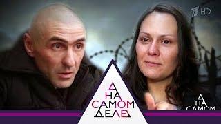 На самом деле - Горькая правда о любви. Выпуск от 27.04. 2018