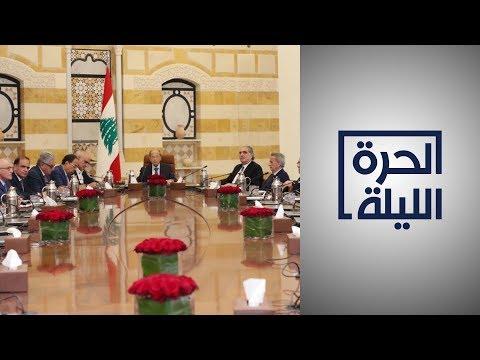 لبنان.. استمرار الاحتجاجات مع تفاقم الأزمة المالية  - 22:57-2019 / 11 / 29