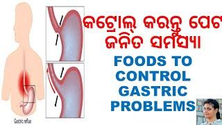 ଗ୍ୟାସଟ୍ରିକ ସୋଲୁସନ,ODIA,ODIA HEALTH TIPS,ODIA HOME REMEDIES,FOODS TO CONTROL GASTRIC PROBLEM,VARKHA