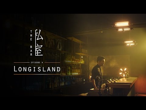 私室THE BAR-第4集:Long Island