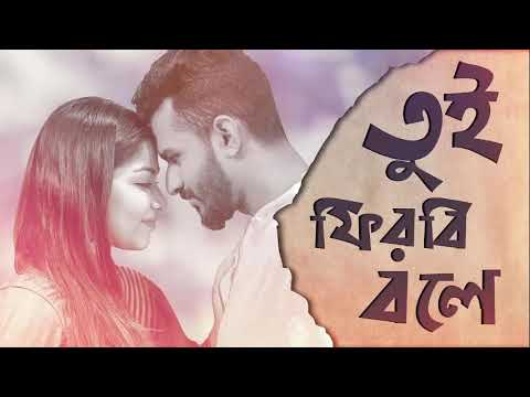 Tui firbi bole full song with lyrics   Sina Hasan   Natok- Deyaler opare tumi   Love Your Ex   New NATOK Download