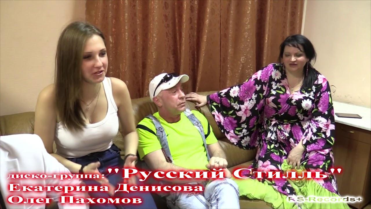 Екатерина Денисова (Русский Стилль) Белая черемуха (Концерт Диско-Дача)