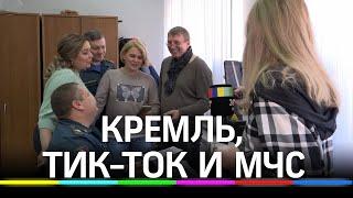 МЧСники из Ногинска хотят покорить Тик-Ток и кремлёвскую сцену