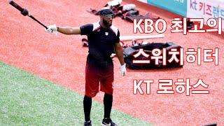 [SC 스토리] KT 로하스, KBO 최고 타자를 꿈꾸며!