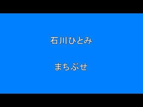 『昭和のアイドル歌謡曲』 石川ひとみ【三木聖子のカバー】  まちぶせ   Surprise HQ 高音質 ドンシャリ