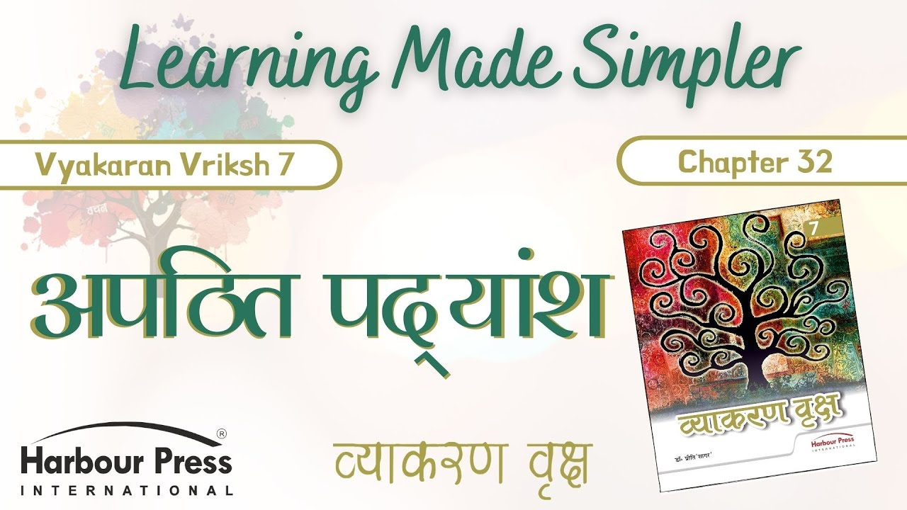 Vyakaran Vriksh Class 7 Ch-35-Apathit Padyansh (Unseen Poetry)