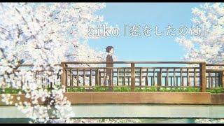 映画『聲の形』主題歌PV