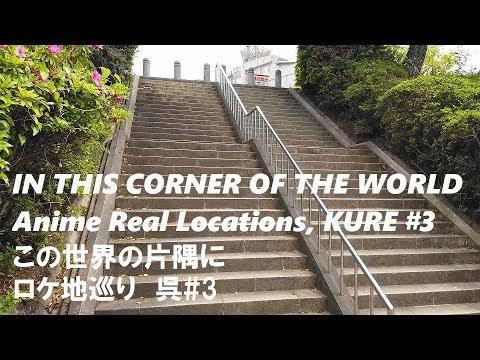 "#94 ""IN THIS CORNER OF THE WORLD"" Anime Real Locations, KURE #3 「この世界の片隅に」ロケ地巡り 呉#3"