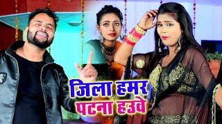 आ गया SK Yadav का नया सबसे बड़ा हिट गाना विडियो 2019 - Jila Hamar Patna Hauwe - Bhojpuri Song