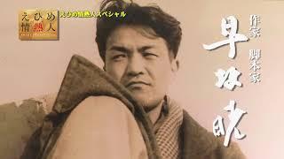 作家、脚本家 早坂暁(故人) 旧北条市出身 第2話