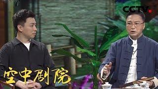 《CCTV空中剧院》 20190824 京剧《小商河》《朱砂痣》 (访谈)| CCTV戏曲