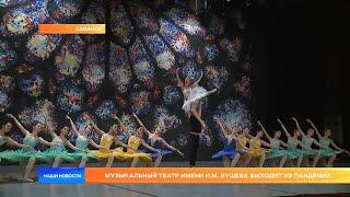 Музыкальный театр имени И.М. Яушева выходит из пандемии