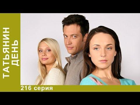 Татьянин День. 216 Серия. Сериал. Мелодрама. Амедиа