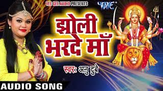 2017 का सबसे हिट देवी भजन - Anu Dubey - Jholi Bharde Maa - Jai Maa Bhawani - Bhojpuri Devi Geet