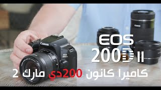 كاميرا كانون Canon 250d الإصدار الثاني من 200d أو SL3