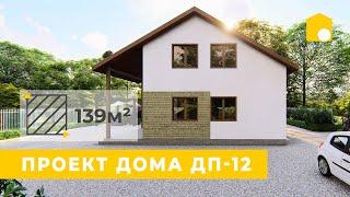 Проект двухэтажного дома (с мансардой) площадью 139 кв.м. ДП-12