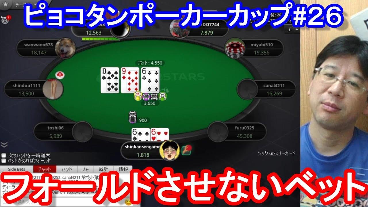 フォールド ポーカー