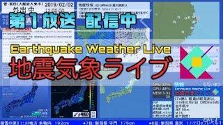 地震気象ライブ 第1放送 | Earthquake Weather Live No.1