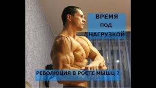 """Учёт """"ВРЕМЕНИ ПОД НАГРУЗКОЙ"""" - революция в росте мышц?"""