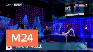 """""""Вечер"""": мода 1990-х возращается в столицу - Москва 24"""