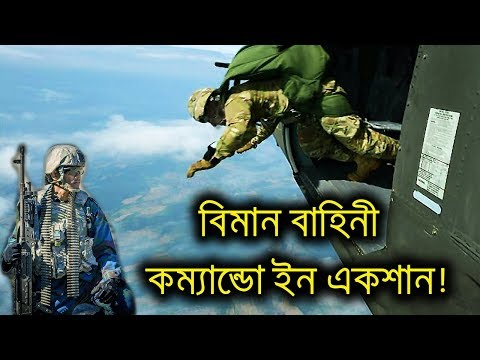 Bangladesh Air Force কম্যান্ডোদের অপারেশান | BD Special Forces [Part 2]