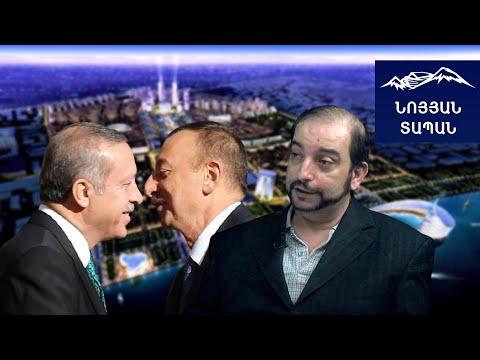 Что делает Турция в Азербайджане и с Азербайджаном? Алиевский режим–колосс на глиняных ногах.Айвазян