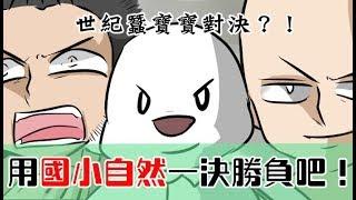 阿啾小劇場-用小學自然一決勝負吧!