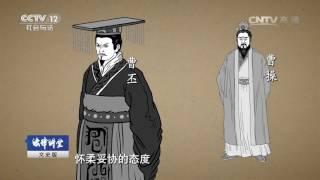 政治制度史话·两汉篇(十)被垄断的仕途【法律讲堂  20160804】