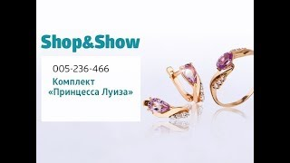 Комплект «Принцесса Луиза». Shop & Show (Украшения)