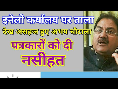 INLD कार्यालय पर Dushyant समर्थकों का ताला देख भड़के Abhay Chautala