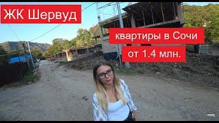Квартиры в Сочи от 1.4 млн. ЖК Шервуд (Мацеста). Доступная недвижимость Сочи.
