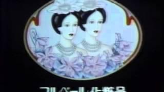 1984年CM 松田優作 ビクター フルベール化粧品 ヤマサ
