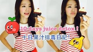 倪晨曦vlog - 10 days juice detox 十日果汁排毒!(eng sub)